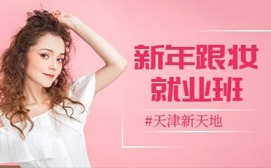 天津新娘跟妆师就业课程