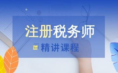 沈阳注册税务师培训班
