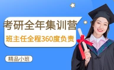 长沙考研全年集训营