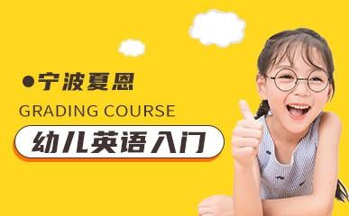 宁波入门英语启蒙班