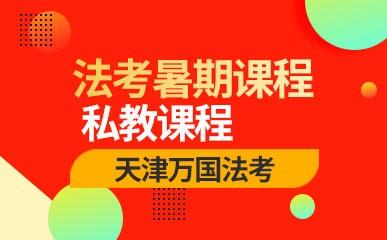 天津法考暑期私教课程
