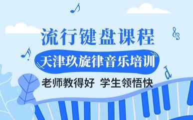 天津流行键盘一对一辅导