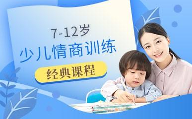 杭州7-12岁少儿情商班