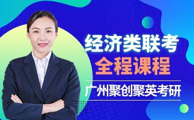 广州经济类联考辅导课程