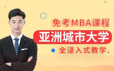 广州亚洲城市大学MBA培训