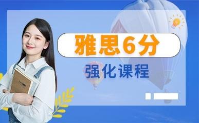 广州雅思6分强化辅导