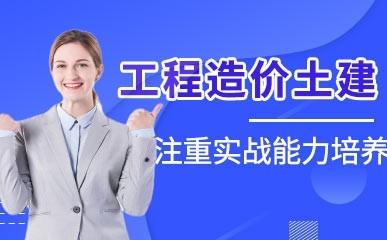 重庆工程造价土建专业辅导