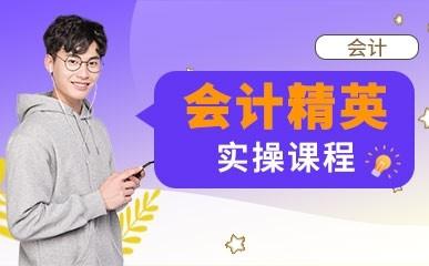 广州会计实操培训班