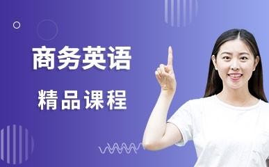 杭州商务英语课程