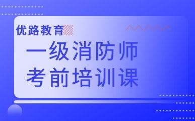 上海一级注册消防工程师培训