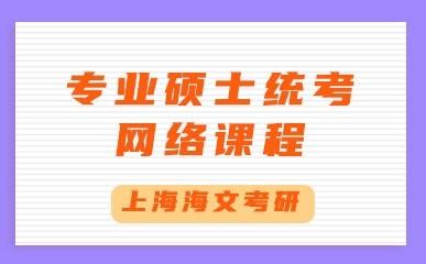 上海硕士统考类培训