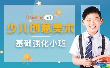 天津3-12岁少儿创意美术课程