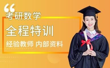 上海考研数学特训课