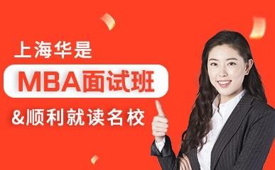 上海MBA面试辅导