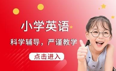深圳小学英语1对1辅导