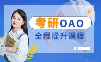 北京考研全程提升班