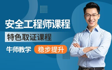 上海安全工程师考试辅导