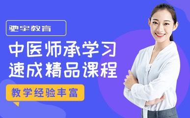 南京中医师承学习速成小班