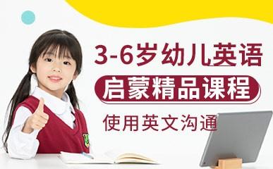 厦门3-6岁幼儿英语辅导