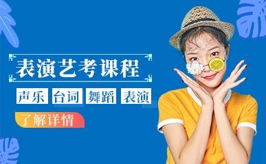 济南戏剧影视表演艺考辅导班