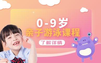 深圳亲子游泳培训班