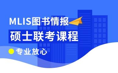 苏州图书情报硕士培训机构