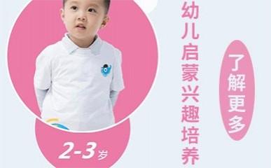 石家庄2-3岁启蒙英语教学