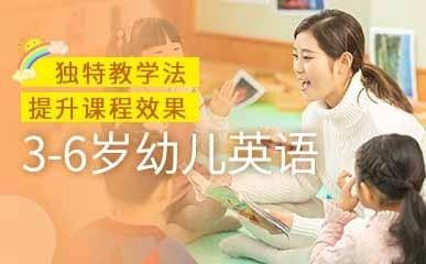 北京3-6岁少儿英语培训