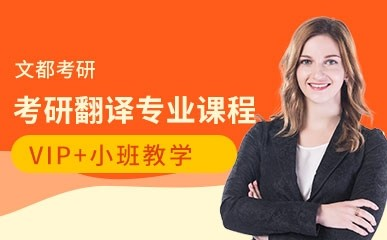 北京翻译考研专业巩固课程