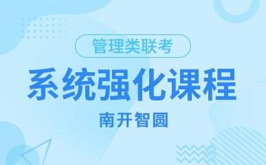 天津管理类联考系统强化课程