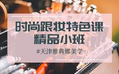 天津时尚跟妆提升课程