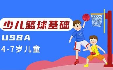 天津4-7岁少儿篮球基础课程