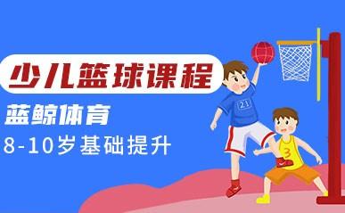天津8-10岁少儿篮球提高课程