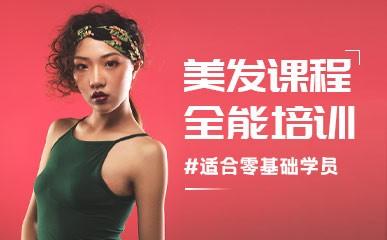 宁波零基础美发培训班