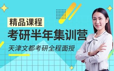 天津考研半年集训营