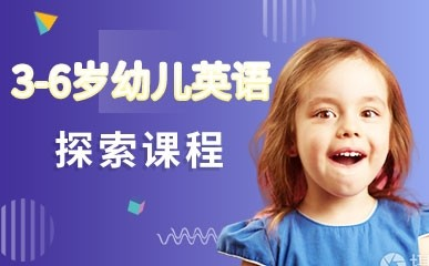 杭州3-6岁幼儿英语课