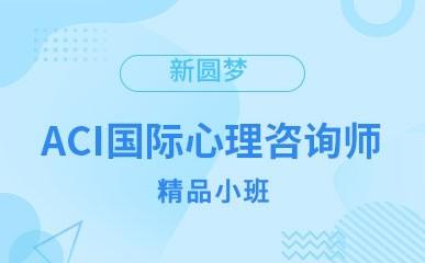 太原ACI心理咨询师辅导班