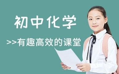 东莞初中化学培训学校