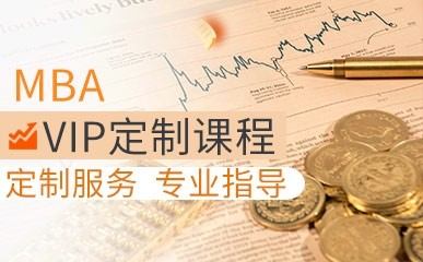 武汉MBA定制指导