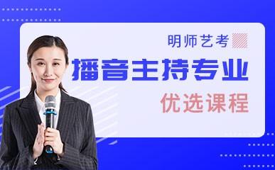 天津播音主持专业艺考班