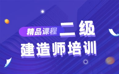 深圳二级建造师课程