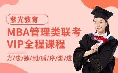 苏州MBA管理类联考辅导