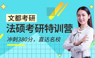 四川法硕考研集训营