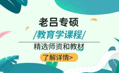 济南考研教育学专硕课程