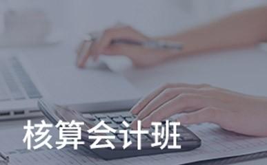 上海核算会计实操课