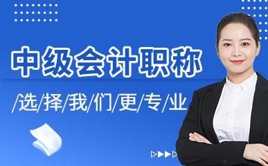 广州中级会计职称辅导课程