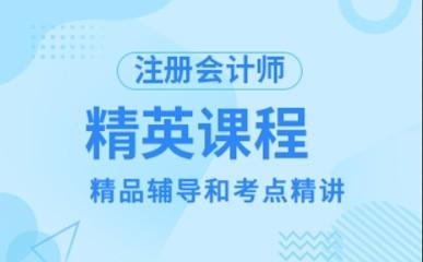 苏州注册会计师培训班
