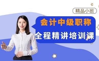 深圳中级会计职称培训