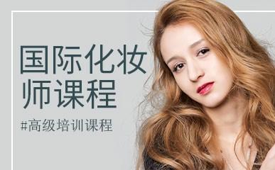 深圳国际化妆师强化课程