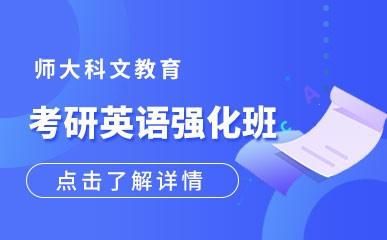 深圳考研英语强化课程